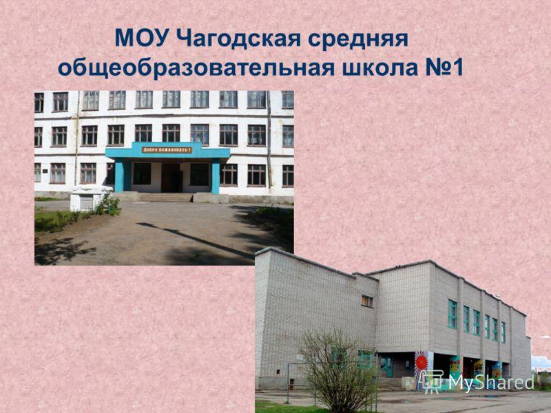 МОУ Чагодская средняя общеобразовательная школа 1