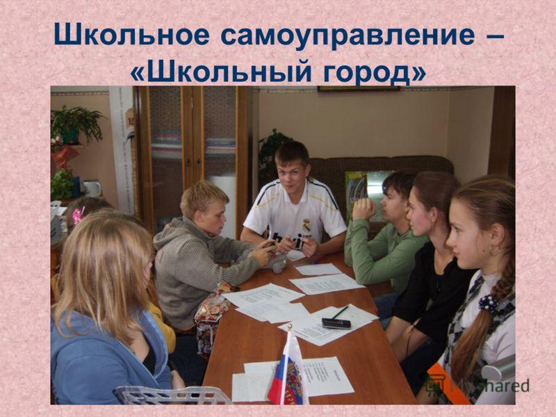 Школьное самоуправление – «Школьный город»