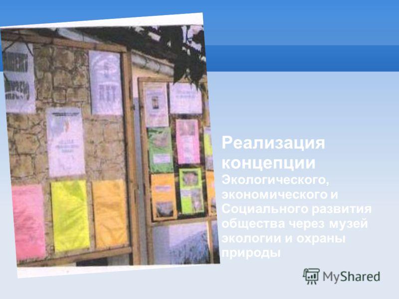 Реализация концепции Экологического, экономического и Социального развития общества через музей экологии и охраны природы