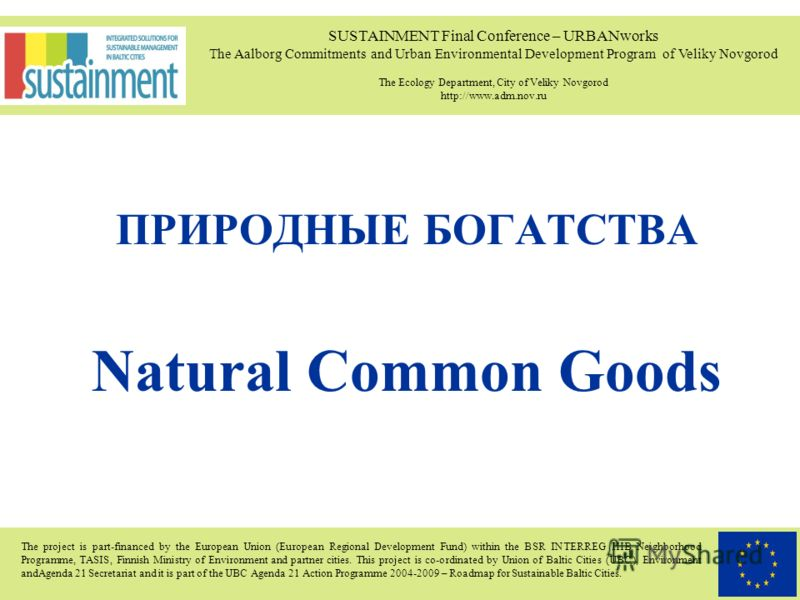 SUSTAINMENT Final Conference – URBANworks The Aalborg Commitments and Urban Environmental Development Program of Veliky Novgorod The Ecology Department, City of Veliky Novgorod http://www.adm.nov.ru The project is part-financed by the European Union