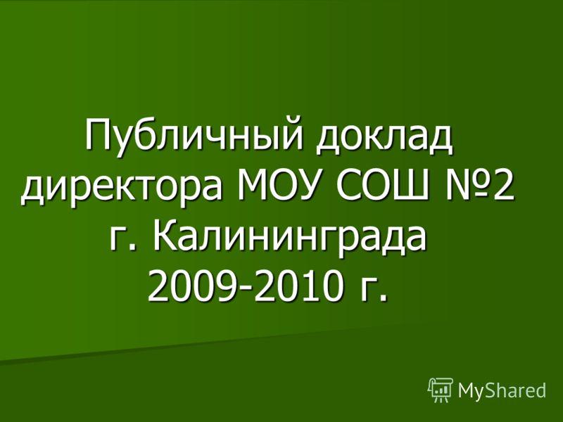 Публичный доклад директора МОУ СОШ 2 г. Калининграда 2009-2010 г.