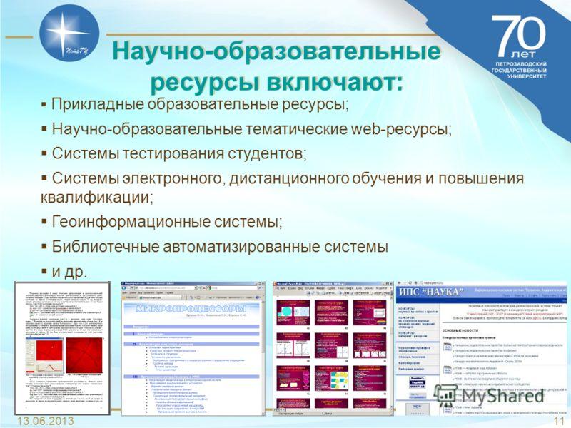 Научно-образовательные ресурсы включают: 13.06.201311 Прикладные образовательные ресурсы; Научно-образовательные тематические web-ресурсы; Системы тестирования студентов; Системы электронного, дистанционного обучения и повышения квалификации; Геоинфо