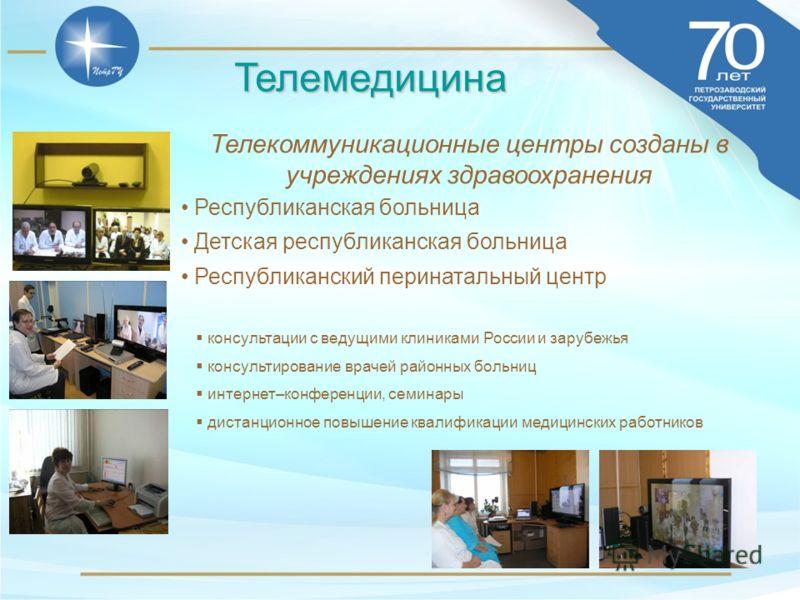 Телемедицина Телекоммуникационные центры созданы в учреждениях здравоохранения Республиканская больница Детская республиканская больница Республиканский перинатальный центр консультации с ведущими клиниками России и зарубежья консультирование врачей