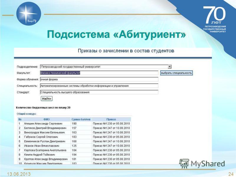 13.06.201324 Подсистема «Абитуриент»