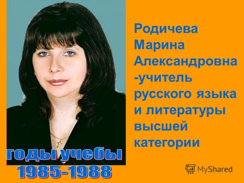 Родичева Марина Александровна -учитель русского языка и литературы высшей категории