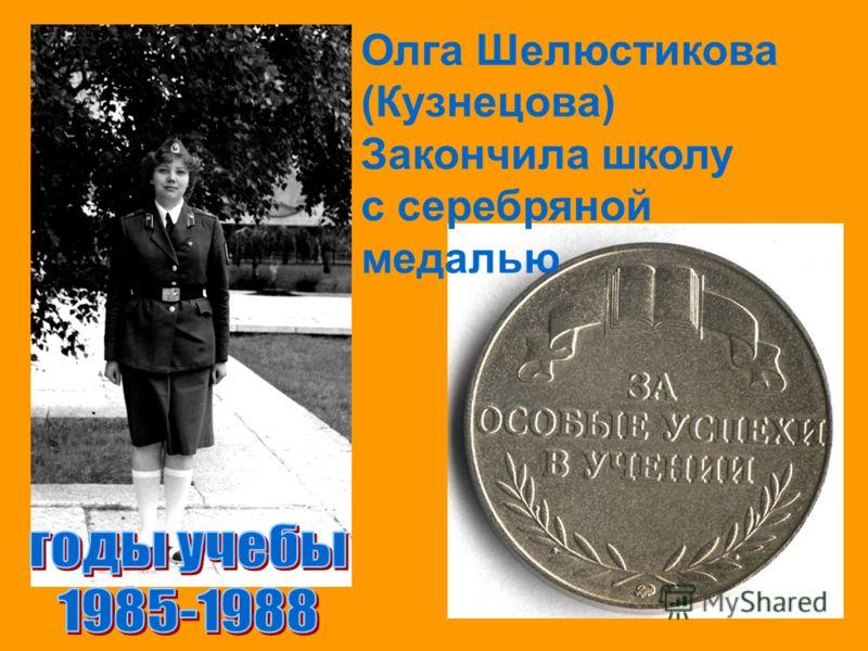 Олга Шелюстикова (Кузнецова) Закончила школу с серебряной медалью