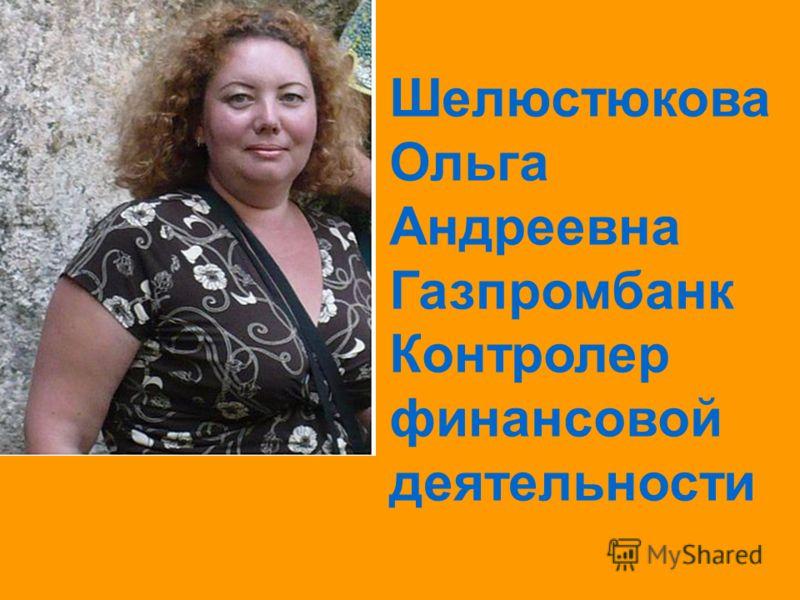 Шелюстюкова Ольга Андреевна Газпромбанк Контролер финансовой деятельности