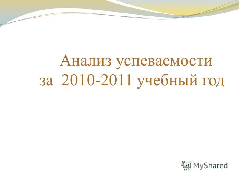 Анализ успеваемости за 2010-2011 учебный год