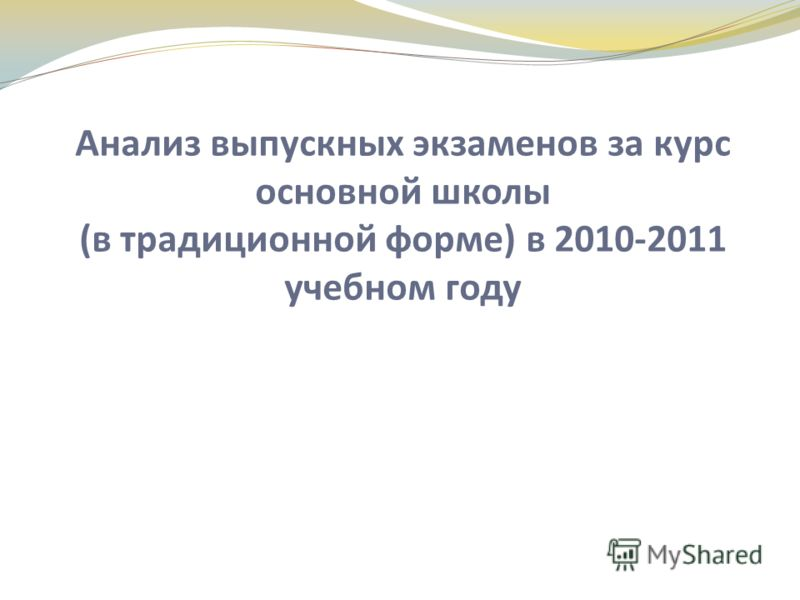 Анализ выпускных экзаменов за курс основной школы (в традиционной форме) в 2010-2011 учебном году