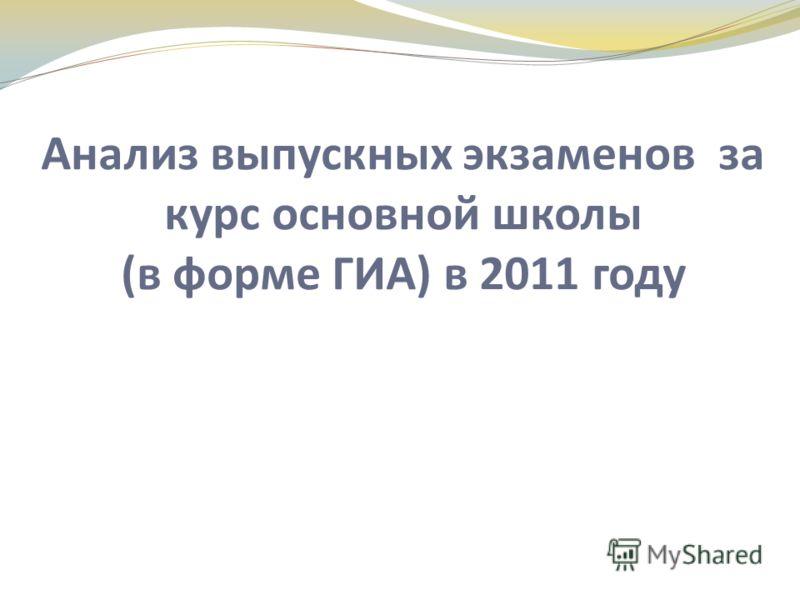 Анализ выпускных экзаменов за курс основной школы (в форме ГИА) в 2011 году