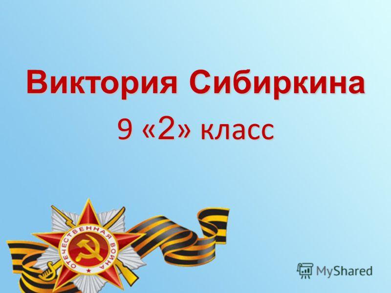 Виктория Сибиркина 9 « 2 » класс