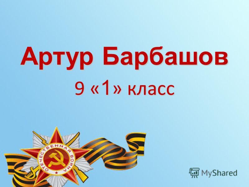 Артур Барбашов 9 « 1 » класс