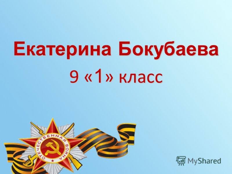 Екатерина Бокубаева 9 « 1 » класс