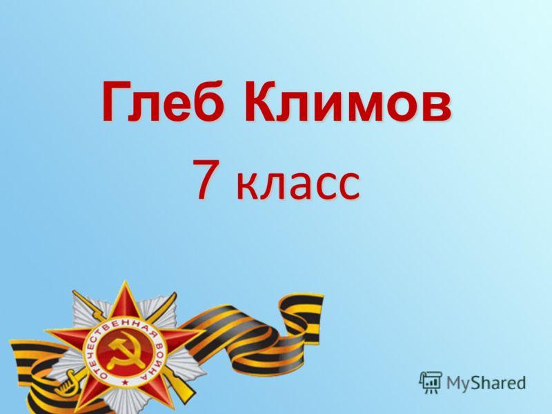Глеб Климов 7 класс