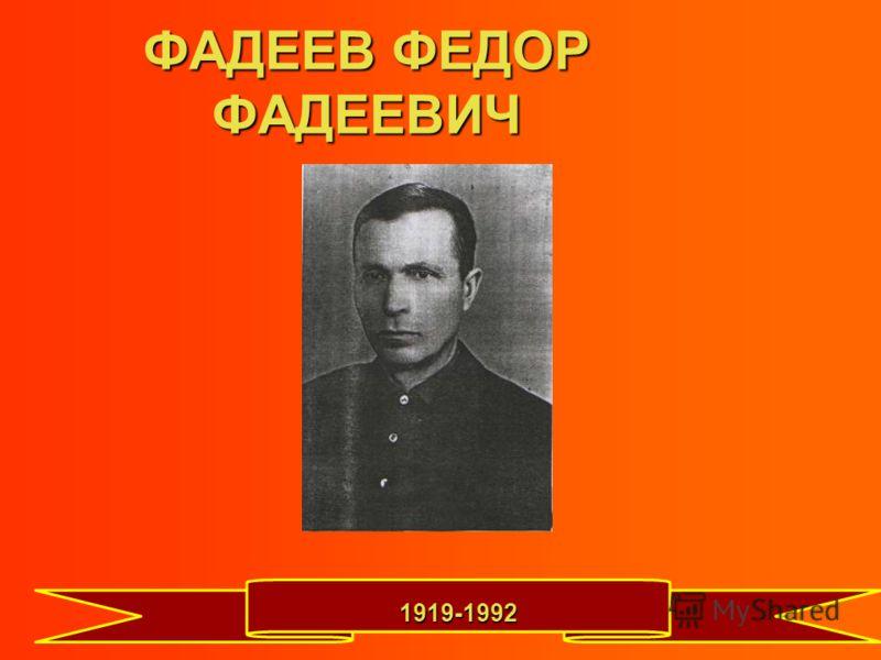 ФАДЕЕВ ФЕДОР ФАДЕЕВИЧ 1919-1992