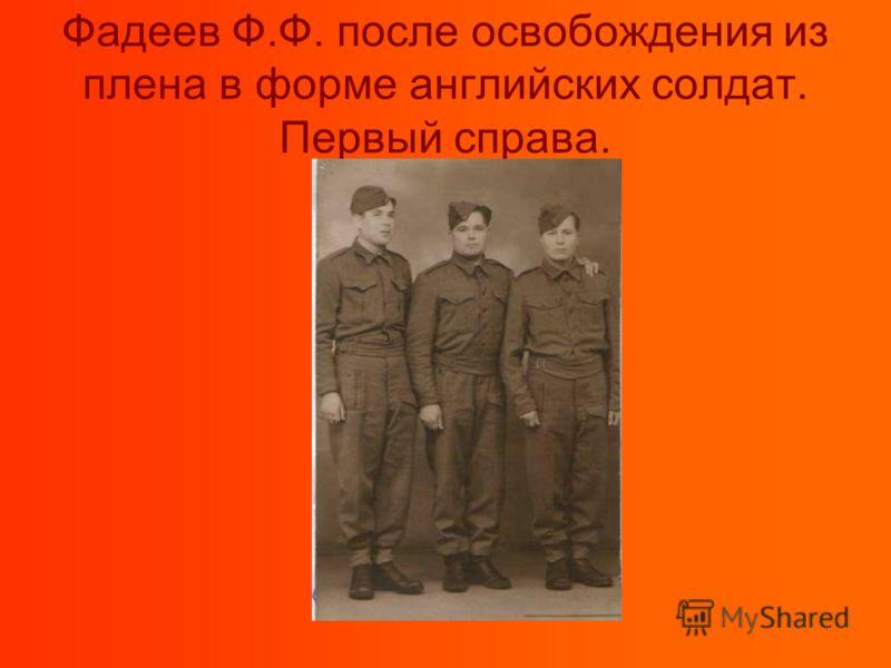 Фадеев Ф.Ф. после освобождения из плена в форме английских солдат. Первый справа.