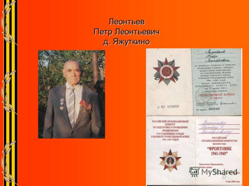 Леонтьев Петр Леонтьевич д. Яжуткино
