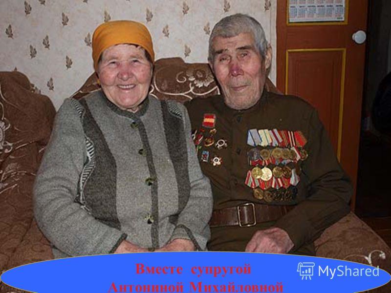 Вместе супругой Антониной Михайловной