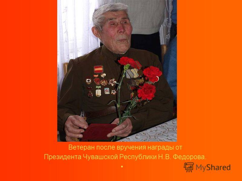 Ветеран после вручения награды от Президента Чувашской Республики Н.В. Федорова.