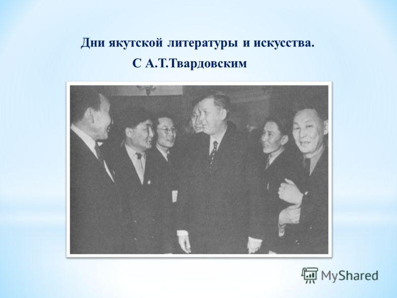 Дни якутской литературы и искусства. С А.Т.Твардовским