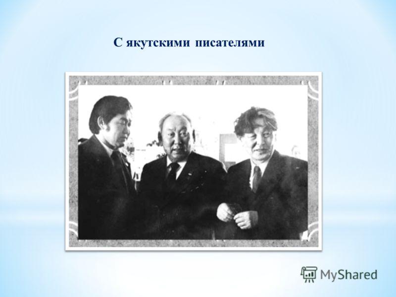 С якутскими писателями