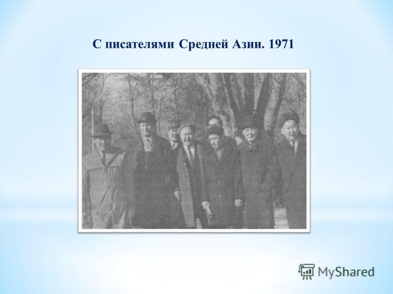 С писателями Средней Азии. 1971