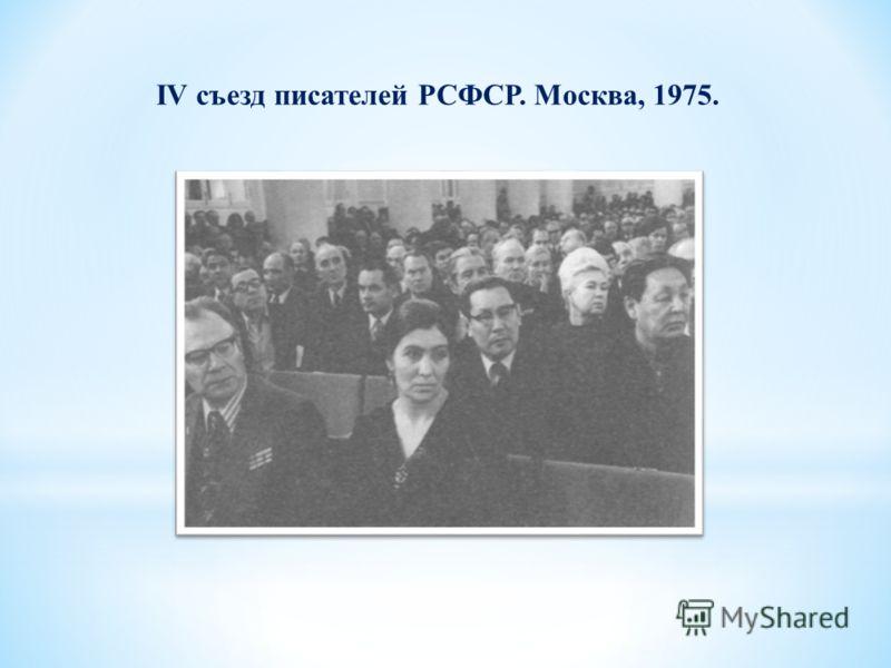 IV съезд писателей РСФСР. Москва, 1975.