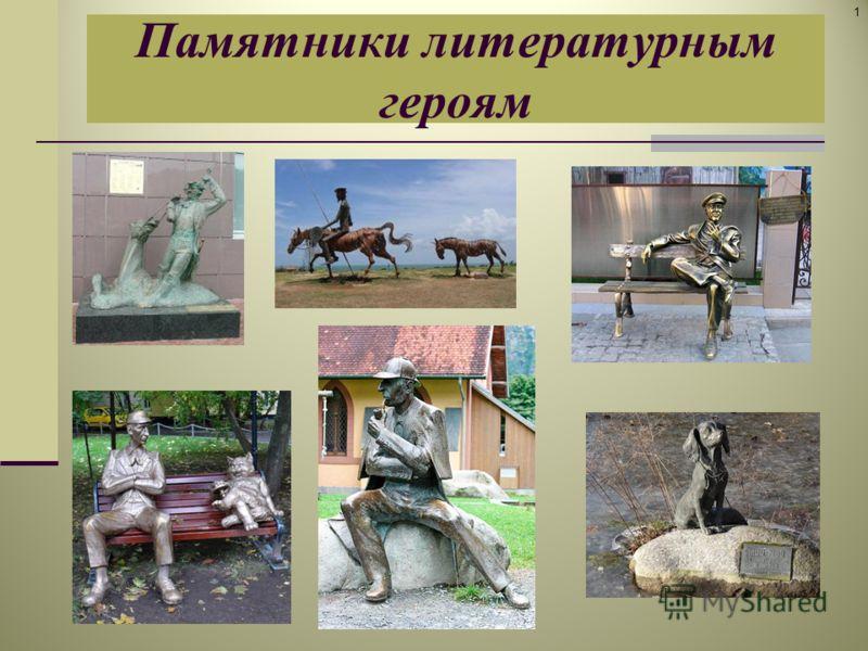 Памятники литературным героям 1