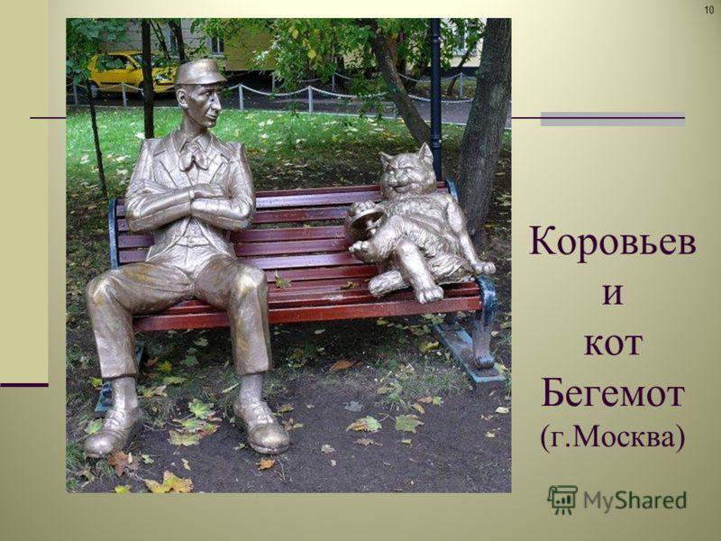 Коровьев и кот Бегемот (г.Москва) 10