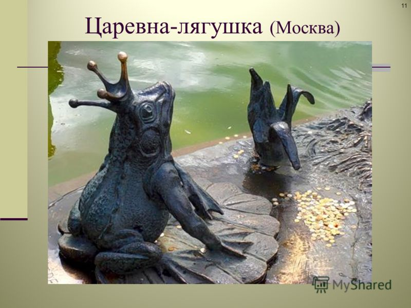 Царевна-лягушка (Москва) 11