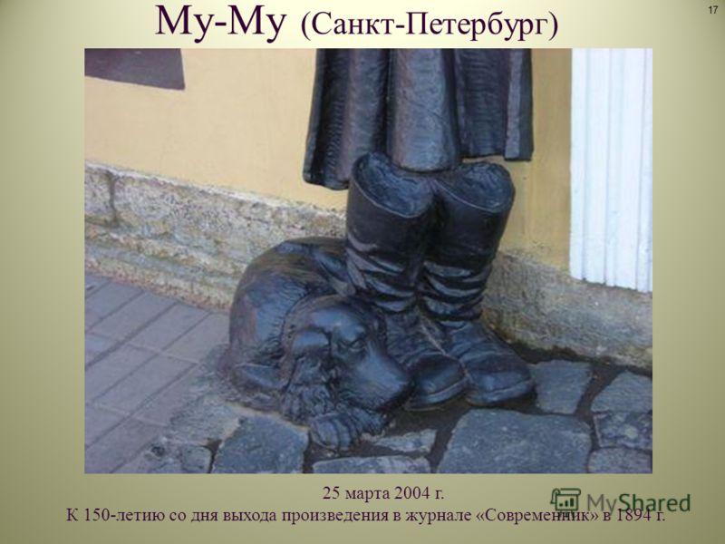 Му-Му (Санкт-Петербург) 17 25 марта 2004 г. К 150-летию со дня выхода произведения в журнале «Современник» в 1894 г.
