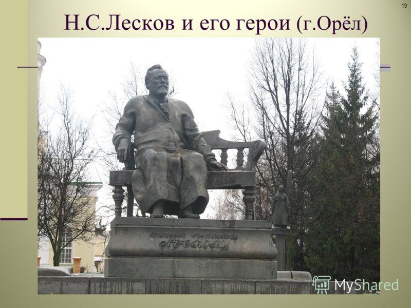 Н.С.Лесков и его герои (г.Орёл) 19