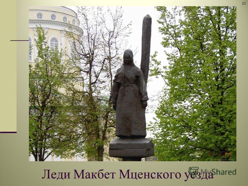 Леди Макбет Мценского уезда 23