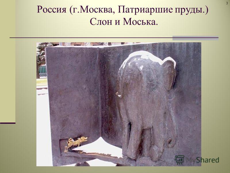 Россия (г.Москва, Патриаршие пруды.) Слон и Моська. 3