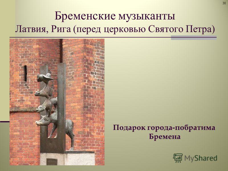 Бременские музыканты Латвия, Рига (перед церковью Святого Петра) 30 Подарок города-побратима Бремена