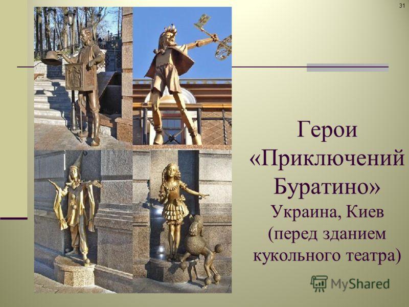 Герои «Приключений Буратино» Украина, Киев (перед зданием кукольного театра) 31