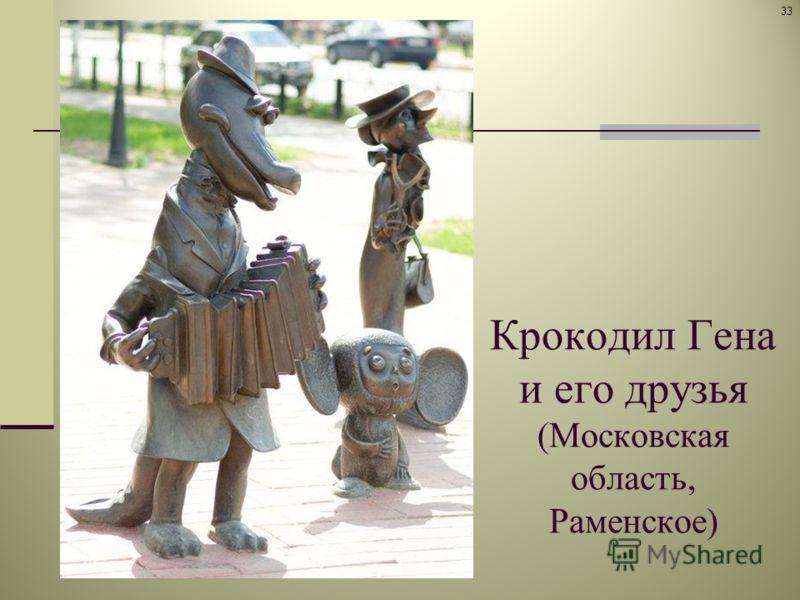 Крокодил Гена и его друзья (Московская область, Раменское) 33