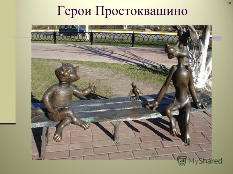 Герои Простоквашино 38