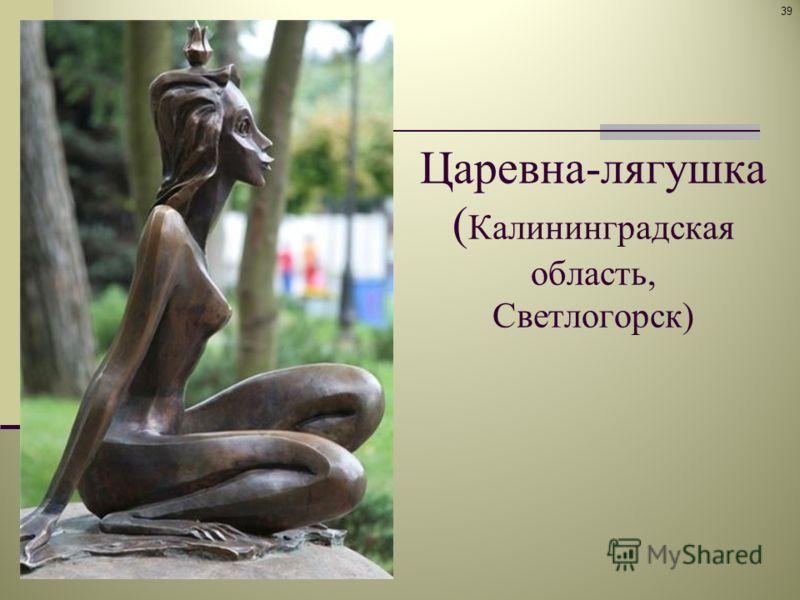 Царевна-лягушка ( Калининградская область, Светлогорск) 39