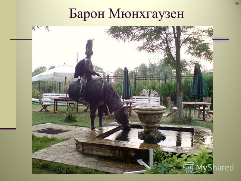 Барон Мюнхгаузен 45
