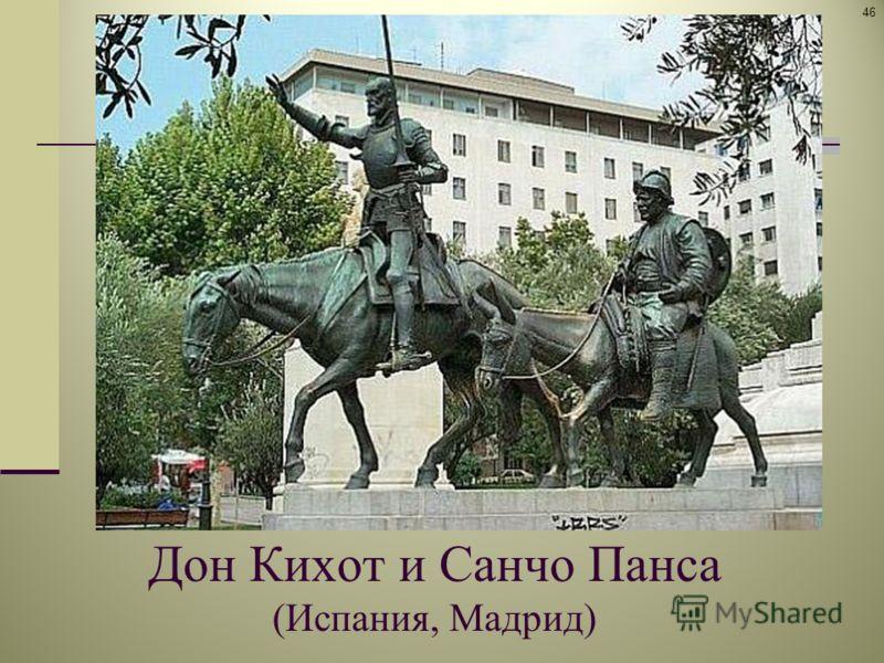 Дон Кихот и Санчо Панса (Испания, Мадрид) 46