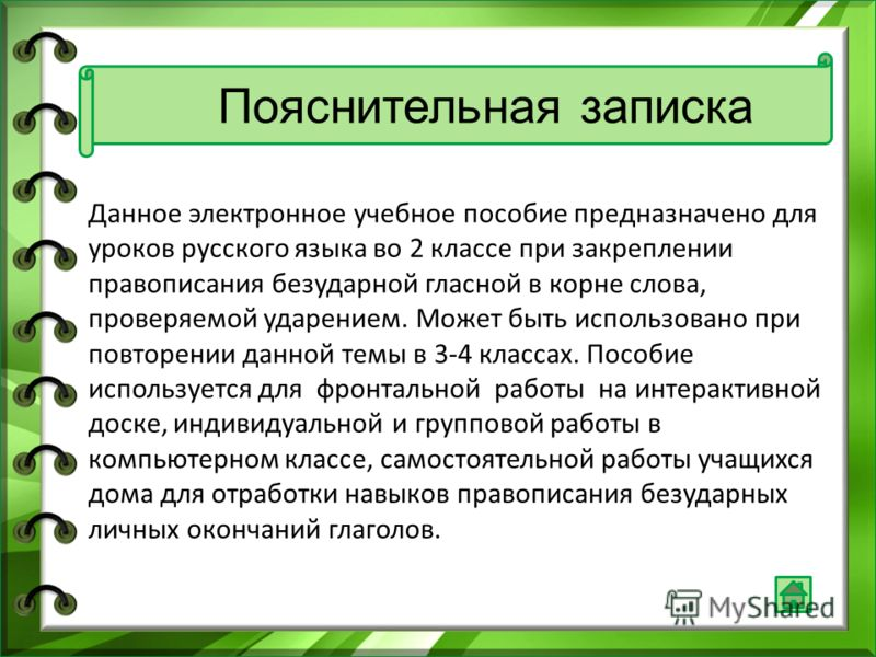 Данное электронное учебное пособие предназначено для уроков русского языка во 2 классе при закреплении правописания безударной гласной в корне слова, проверяемой ударением. Может быть использовано при повторении данной темы в 3-4 классах. Пособие исп
