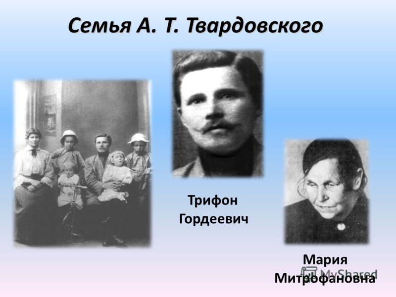 Мария Митрофановна Трифон Гордеевич Семья А. Т. Твардовского