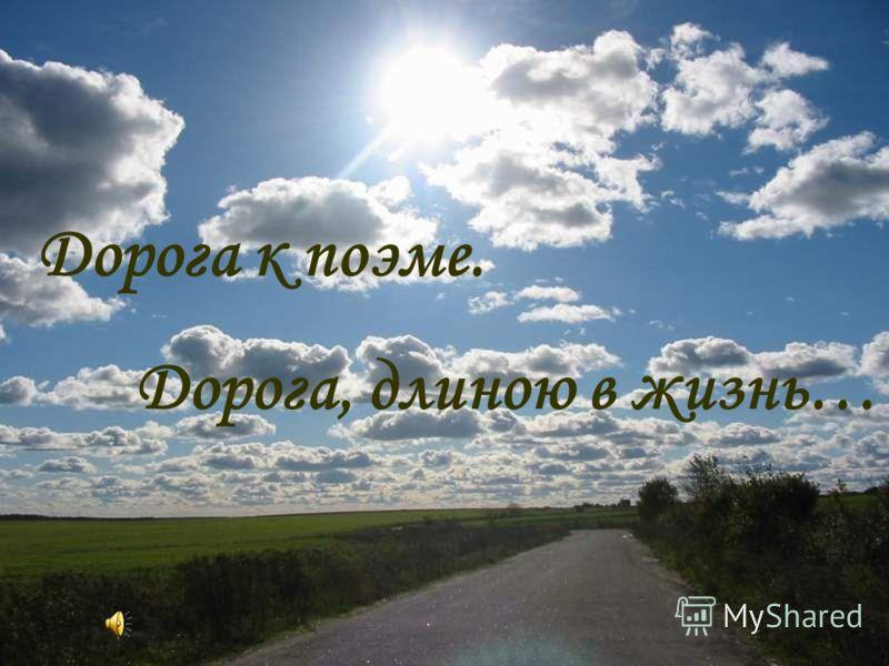 Дорога к поэме. Дорога, длиною в жизнь…