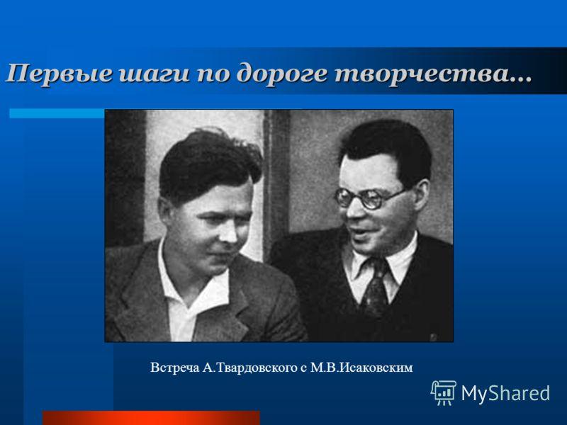 Первые шаги по дороге творчества… Встреча А.Твардовского с М.В.Исаковским