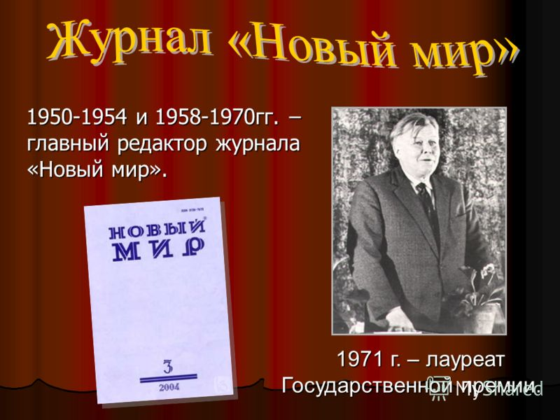 1950-1954 и 1958-1970гг. – главный редактор журнала «Новый мир». 1971 г. – лауреат Государственной премии.