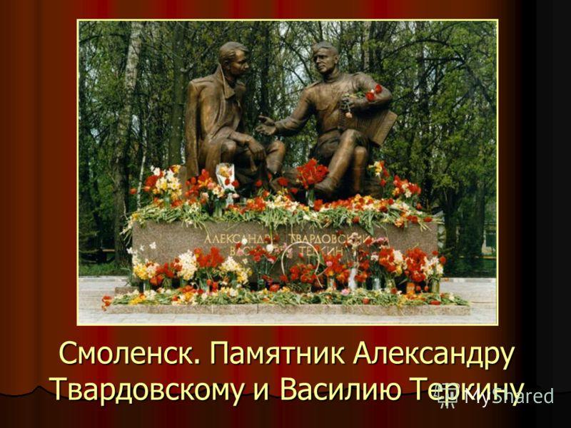 Смоленск. Памятник Александру Твардовскому и Василию Теркину
