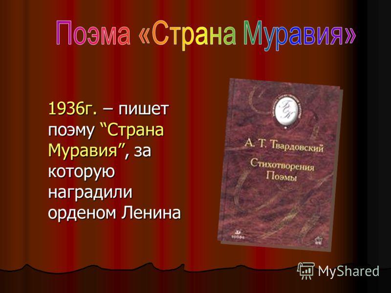 1936г. – пишет поэму Страна Муравия, за которую наградили орденом Ленина