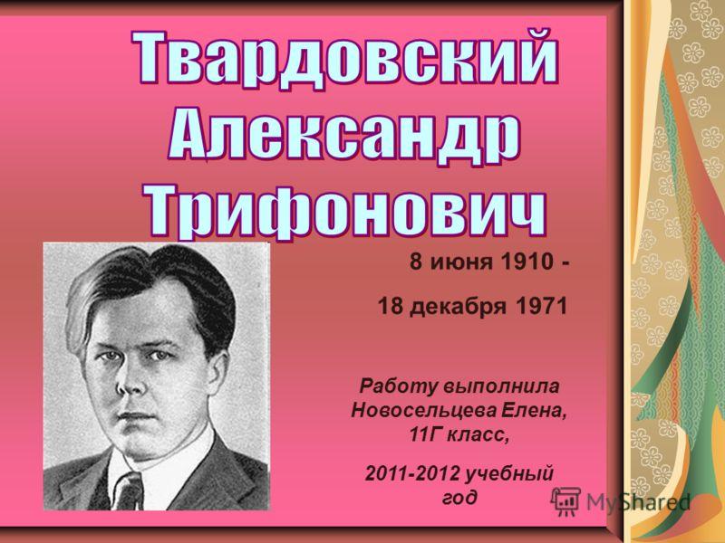 8 июня 1910 - 18 декабря 1971 Работу выполнила Новосельцева Елена, 11Г класс, 2011-2012 учебный год