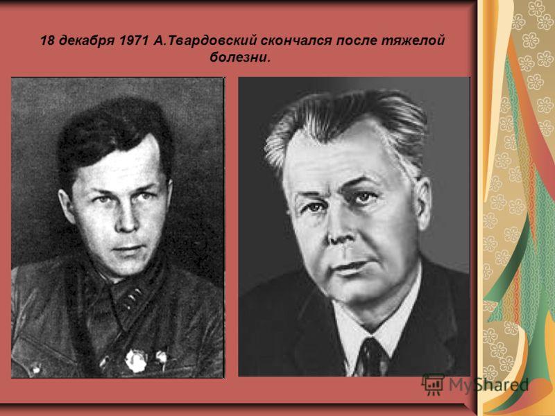 18 декабря 1971 А.Твардовский скончался после тяжелой болезни.